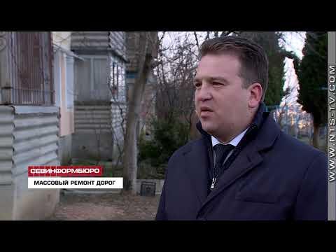НТС Севастополь: В Севастополе начинается массовый ремонт внутридворовых дорог