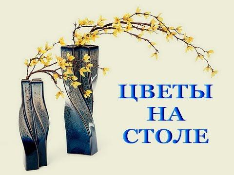 Автор ролика Виталий Тищенко. Цветы на столе