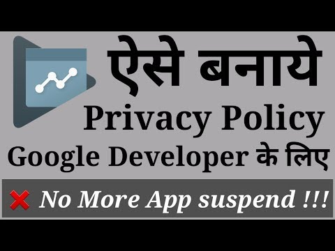 How To Create Privacy Policy In Hindi | Google Play Console Privacy Policy Generator | Hindi 2018