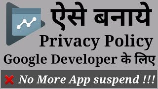 [1.56 MB] How To Create Privacy Policy in Hindi | Google Play Console privacy Policy Generator | Hindi 2018