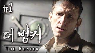 한편의 생존영화 같은 실사 게임 : 더 벙커(The Bunker) #1