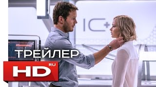 Пассажиры - Русский Трейлер 2 (2016)