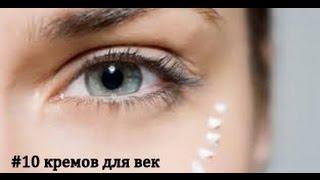 видео Кремы вокруг глаз с гиалуроновой кислотой: рейтинг