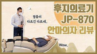 안마의자계의 명품, 후지의료기 안마의자 JP-870 제…