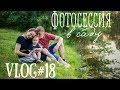 VLOG#18 Фотосессия в ботаническом саду | фотографы и художники Донецка