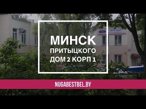 ПРЕЗЕНТАЦИЯ салона Нуга Бест / МИНСК, ПРИТЫЦКОГО 2 корп. 1 (переехал с Бельского 15)