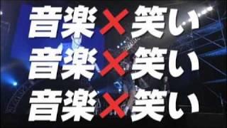 踊れる!!! 笑える!! 2010年に「渋谷Glad」「LIVE STAND OSAKA 2010」で...