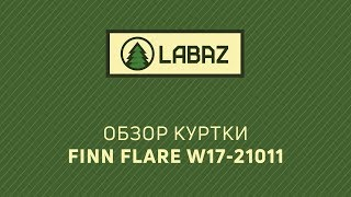 Обзор зимней мужской куртки Finn Flare W17-21011