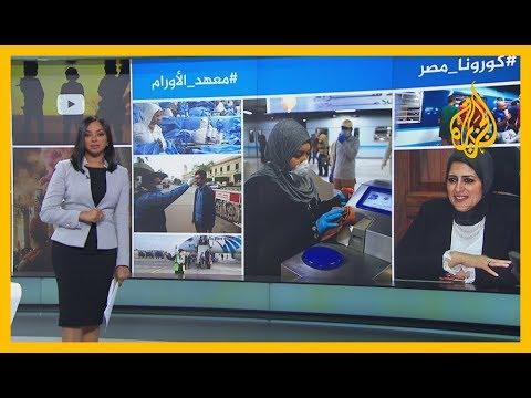 #معهد_الأورام يتصدر تويتر بعد كشف نقابة أطباء #مصر عن إصابة 15 من الطاقم الطبي  بفيروس كورونا  - نشر قبل 11 ساعة