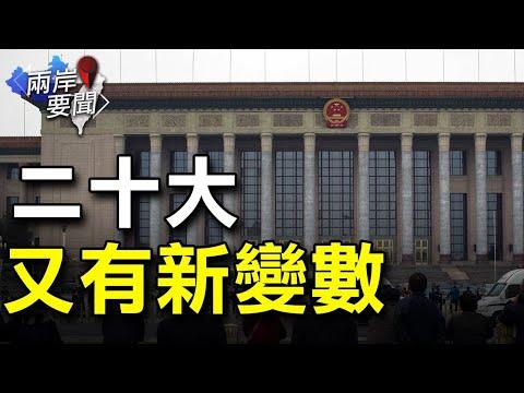 罕见!中共外宣系谈极敏感话题;升级!北京派他出面 反溯源调查 【希望之声-两岸要闻-2021/08/27】