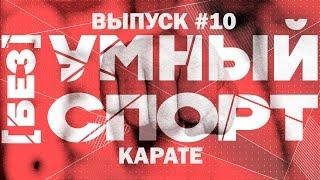 """""""[без]УМНЫЙ спорт"""". Выпуск 10. Карате"""