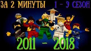 ЛЕГО НИНДЗЯГО 2011-2018 ЗА ДВЕ МИНУТЫ!!! 1-9 сезон!!! (Ч2)
