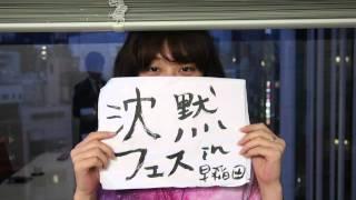 水曜日のカンパネラ、コムアイさんによる、「沈黙フェスin早稲田 ~日曜...