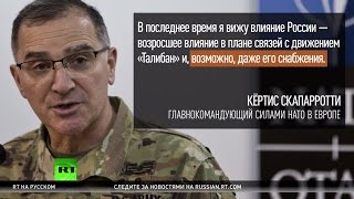 Главком НАТО в Европе обвинил Россию в поддержке движения «Талибан»
