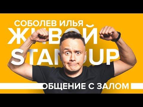 соболев импровизация бухой мужик в зале - Поисковик музыки mp3real.ru