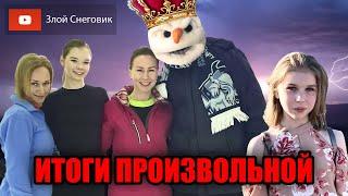 ИТОГИ ПРОИЗВОЛЬНОЙ ПРОГРАММЫ Девушки Ice Star 2020 в Минске