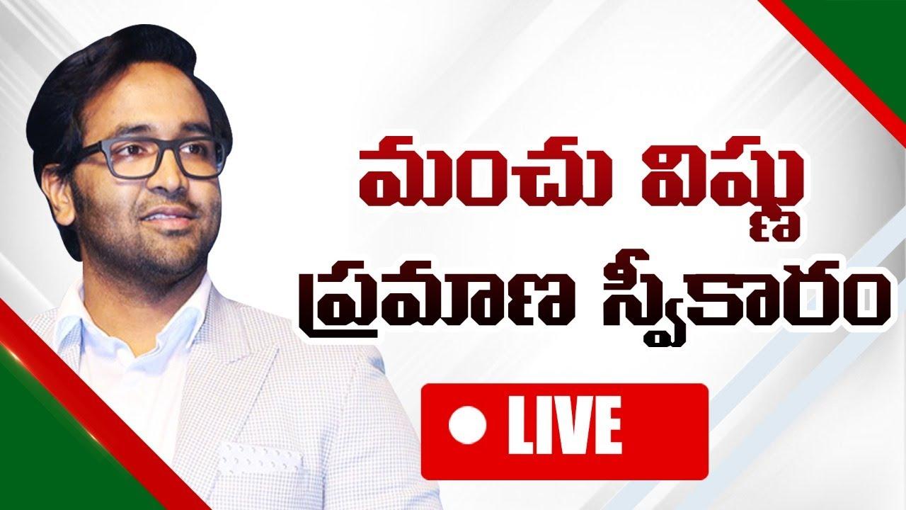 Download Manchu Vishnu Oath Taking Ceremony LIVE  Live   Nidhi Tv LIVE