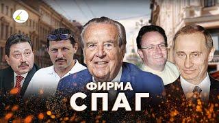«Фирма СПАГ» | Путинизм как он есть #13