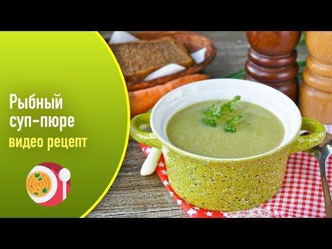 Рыбный суп-пюре — видео рецепт