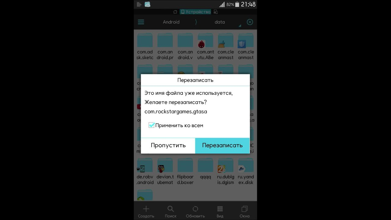 Инструкцию по установке android