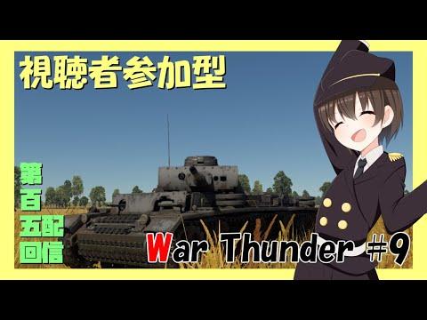 【War Thunder】くそ雑魚陸軍 #8 ~BR3.3~