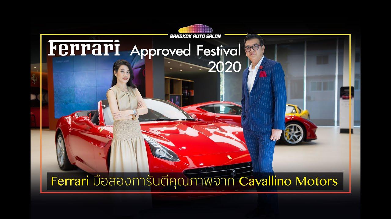 """Ferrari Approved Festival 2020"": Ferrari มือสองการันตีคุณภาพจาก Cavallino Motors"