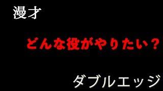 漫才「どんな役がやりたい?」 【ダブルエッジ】 □田辺日太 1967年6月23...