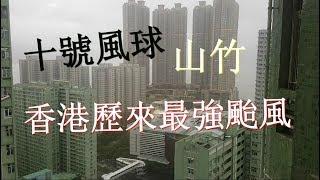 【十號風球】颱風山竹吹襲香港
