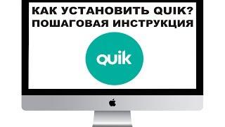 Как установить QUIK? (Легко и бесплатно) Пошаговая инструкция!