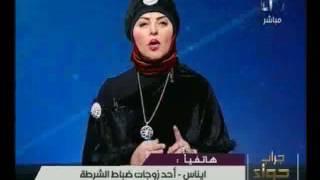 فيديو.. زوجة ضابط شرطة عن
