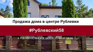 Отличный дом для всей семьи в самом центре Рублевки - #Рублевский58