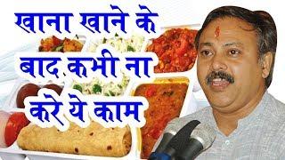 Rajiv Dixit - अगर आप खाना खाने के बाद ये काम करेंगे तो कभी भी खाना नहीं पचेगा, बल्कि सड़ेगा