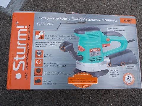 Sturm OS8120R Эксцентриковая шлифовальная машина шлифмашинка