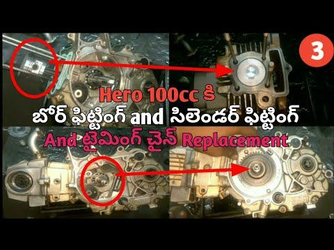 Repeat How to Hero Honda passion plus camp chain Kit change Telugu