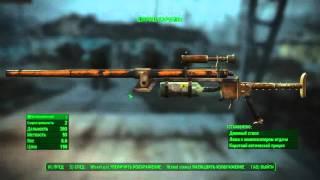 Fallout4 Модернизация оружия без навыков