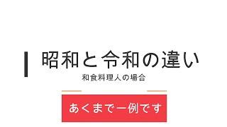 【和食料理人】昭和と令和の違い