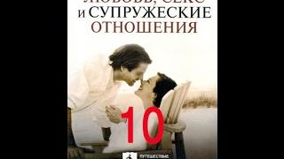 Любовь, секс и супружеские отношения; ч. 10/10
