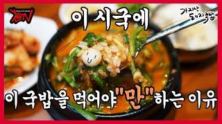 천문 TV(뱀프 1/2 박찬섭 작가님)과 가지산돼지국밥…