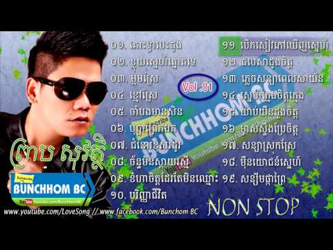 Preap Sovath Old Song Non stop - Khmer Video Music mp3 collection