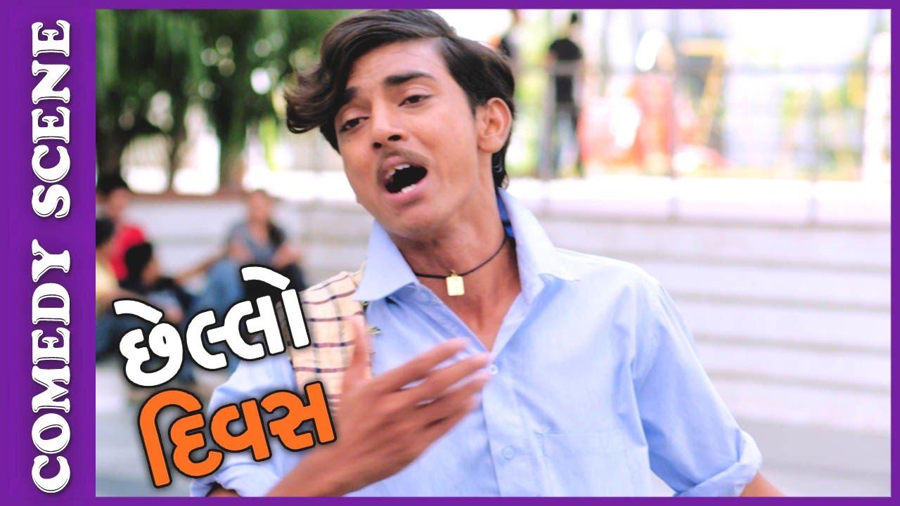 Chhello Divas Comedy Scene Nariya Ni Bhavai New Gujarati Movie