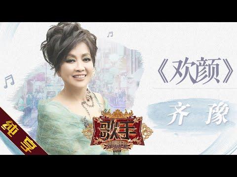 【纯享版】齐豫《欢颜》《歌手2019》第8期 Singer 2019 EP8【湖南卫视官方HD】