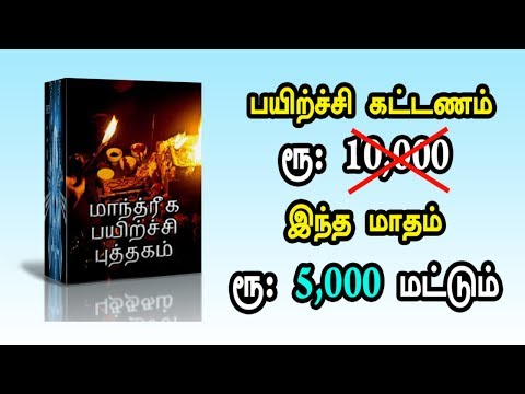 manthrigam - மாந்த்ரீக பயிற்ச்சி - manthrigam training - manthrigam books  -  vasiyam chennai tamil