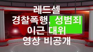 레드셀(red cell) 이근 대위 영상 비공개...정글의 법칙 통편집