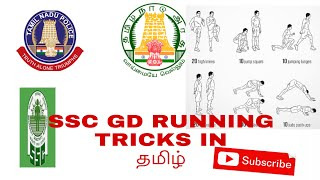 SSC GD RUNNING TRICKS AND ADVICE