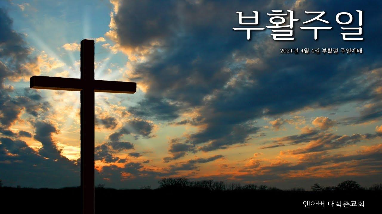2021년 4월 4일 주일예배 - 생방송