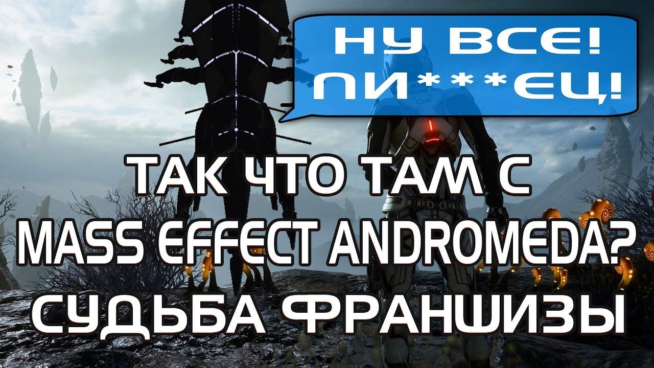 Mass effect andromeda origin vpn