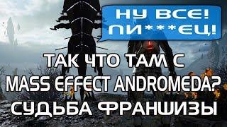 Так что там с Mass Effect Andromeda и судьбой франшизы? | PostScriptum