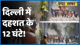 CAA-NRC के समर्थक और विरोधी भिड़े, North East Delhi के कई इलाकों में आगज़नी-पथराव | ABP Uncut