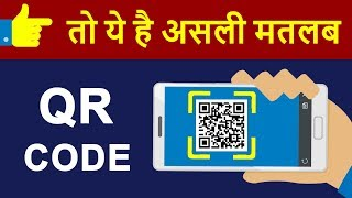 what is qr codes how to create or make own qr code for free qr code live demo use in hindi