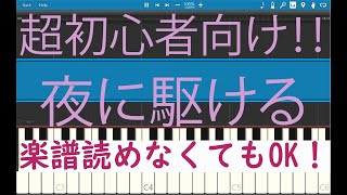 [初心者必見] 簡単ピアノ 夜に駆ける YOASOBI
